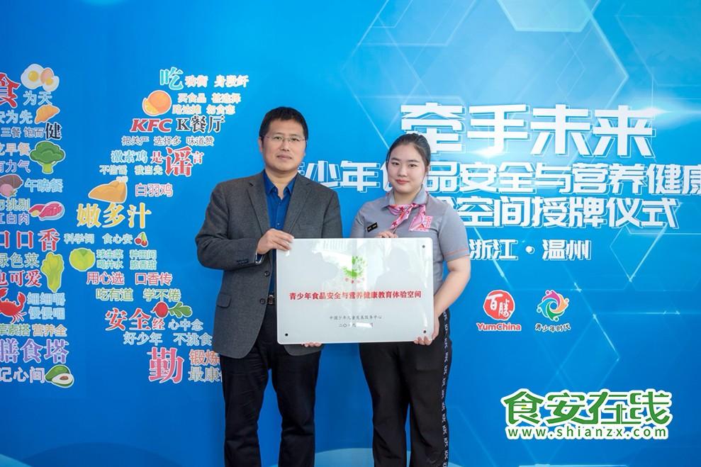 浙江省首家青少年食品安全与营养健康教育体验空间 落户肯德基餐厅