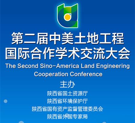 第二届中美土地工程国际合作学术交流大会