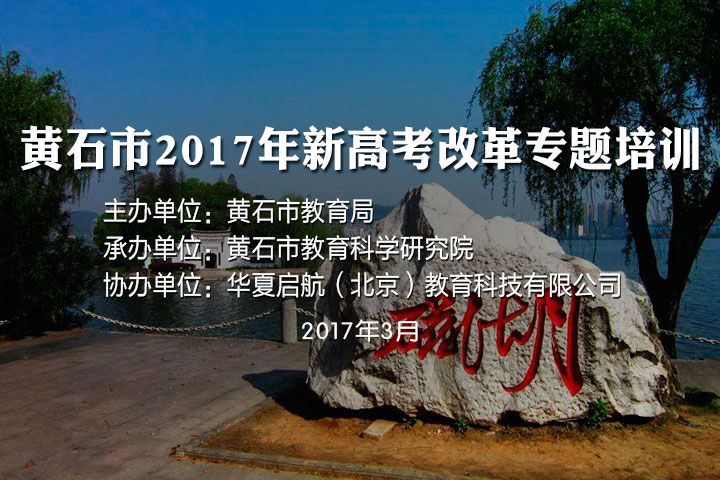 黄石市2017年新高考改革专题培训