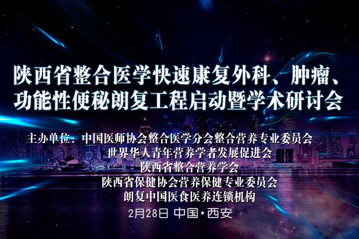 陕西省整合医学学术研讨会