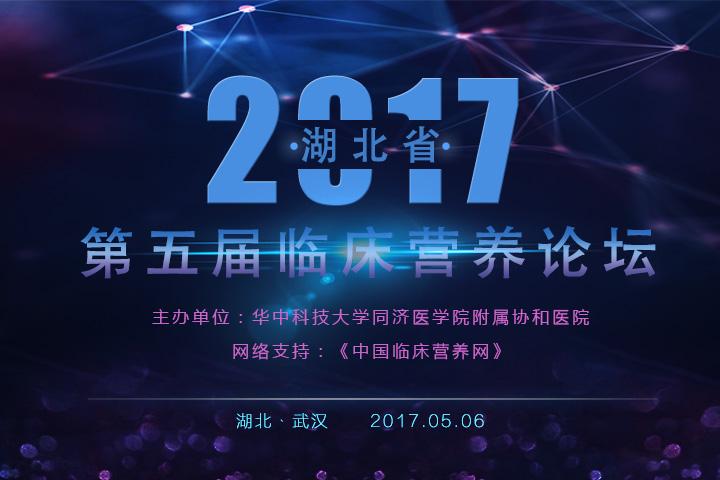 湖北省第五届临床营养论坛