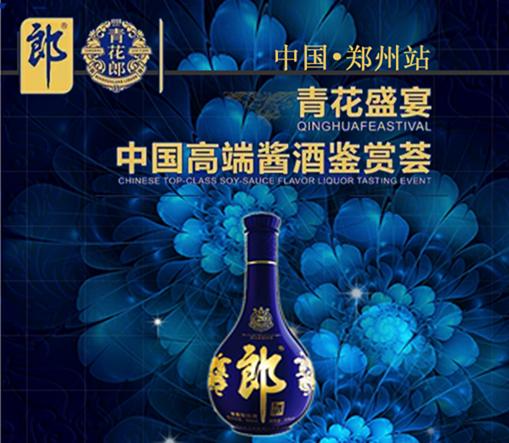 青花盛宴·中国高端酱酒鉴赏荟