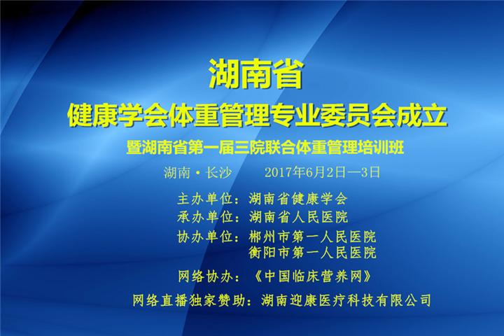 湖南健康管理学会体重管理培训班