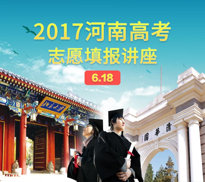 2017河南高考志愿填报讲座