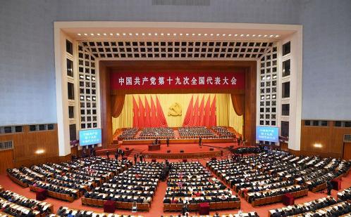 中国共产党第十九次全国代表大会开幕会